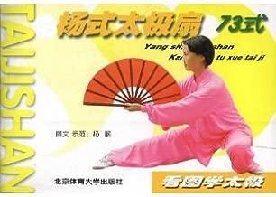 Figure learn Tai Chi: Yang style Tai Chi Fan 73 (paperback)