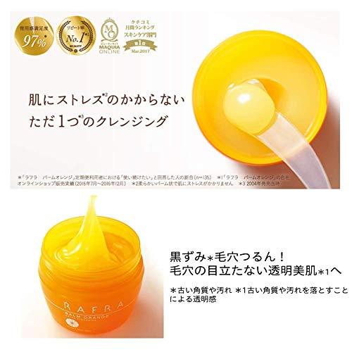 3位:ラフラ『バームオレンジ』
