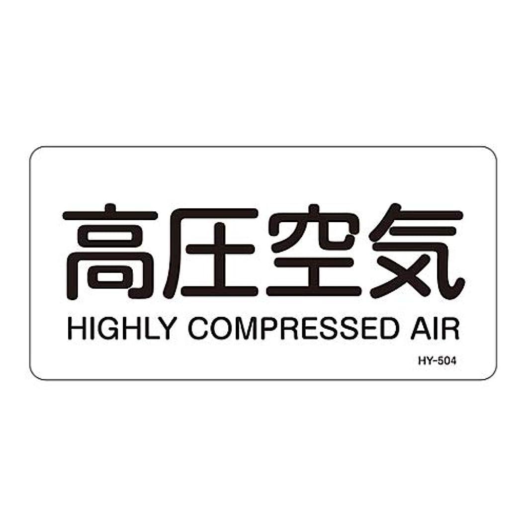 チェリー熱心なコンピューターを使用するJIS配管識別明示ステッカー<ヨコタイプ> 「高圧空気」 HY-504M/61-3404-62