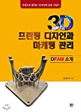 3D Printing Design and Marketing Management - Introduction to DFAM (Korean Edition)