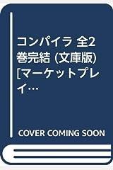 コンパイラ 全2巻完結 (文庫版) [マーケットプレイス コミックセット] コミック