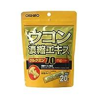 ウコン濃縮エキス 顆粒20包入【3袋セット】オリヒロ