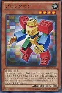 ブロックマン 【N】 15AY-JPC21-N ≪遊戯王アークファイブ≫[決闘王の記憶- 闘いの儀編]