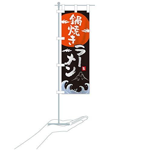 卓上ミニ鍋焼きラーメン のぼり旗 サイズ選べます(卓上ミニのぼり10x30cm 立て台付き)