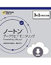 ノートン ダークウェブ モニタリング Powered By LifeLock 3年版 オンラインコード版 Win/Mac/iOS/Android対応