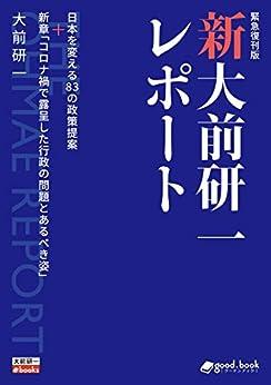 [大前研一]の新・大前研一レポート[緊急復刊版]日本を変える83の政策提案+新章「コロナ禍で露呈した行政の問題とあるべき姿」