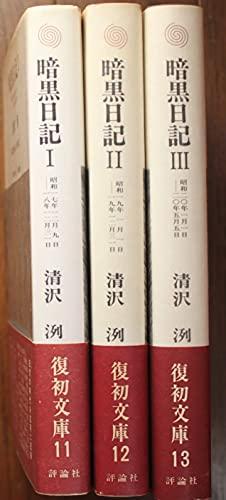 暗黒日記 1~3巻揃 全3冊セット 清沢冽 復初文庫11~13