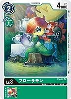 デジモンカードゲーム ST4-02 フローラモン C