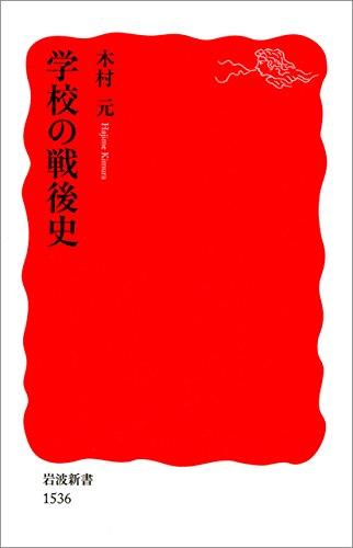 学校の戦後史 (岩波新書)の詳細を見る