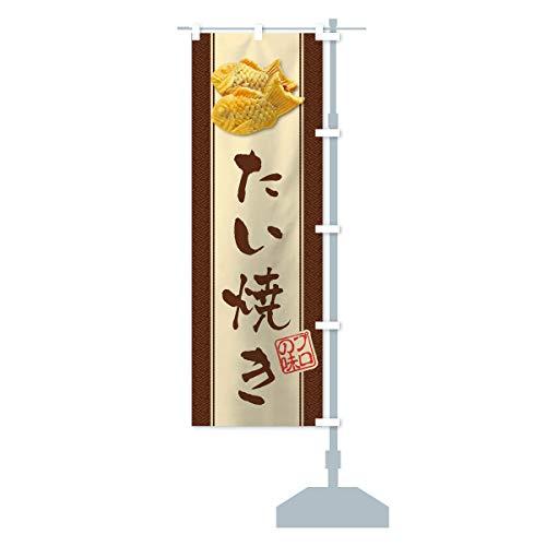 たい焼き・たいやき のぼり旗 サイズ選べます(ハーフ30x90cm 右チチ)