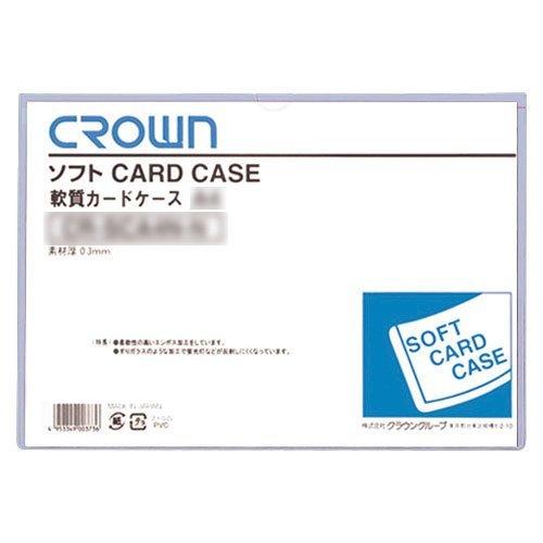 クラウン 梨地ソフトカードケース 名刺用 CR-SC96N-N 5個入