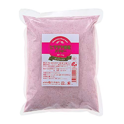 丹羽久 ヒマラヤ岩塩 パウダー [1kg /ほのかな甘味] 岩塩 食塩 ピンクソルト (バスソルトにも)