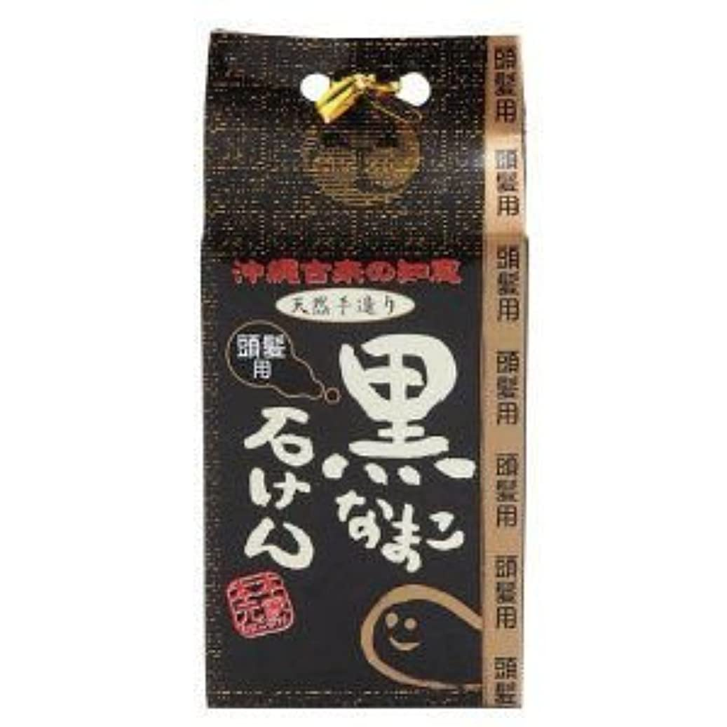 中性ロビーかなりの黒なまこ石けん 90g  2個セット ※素材のひとつひとつにこだわった石鹸シャンプーです。