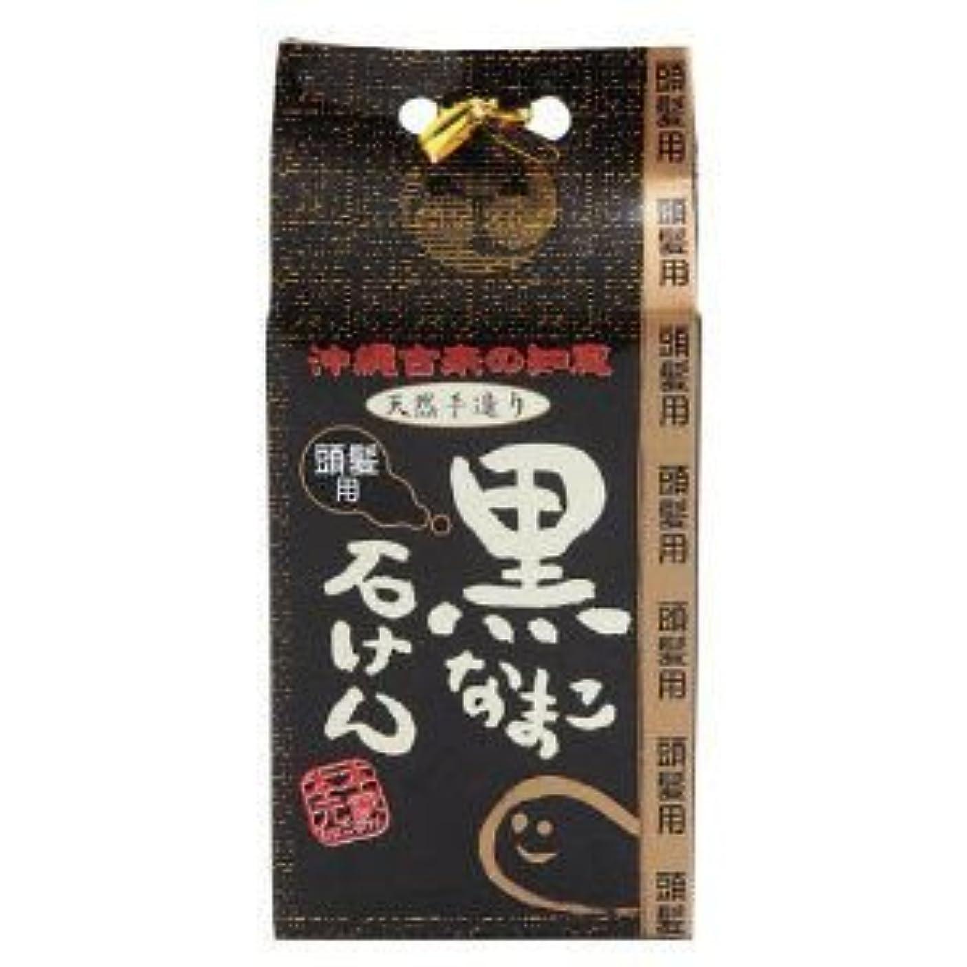 脱走伝統的流行黒なまこ石けん 90g  2個セット ※素材のひとつひとつにこだわった石鹸シャンプーです。