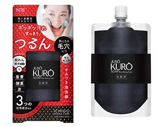 NAKUNARE『JUSO KURO SOAP』