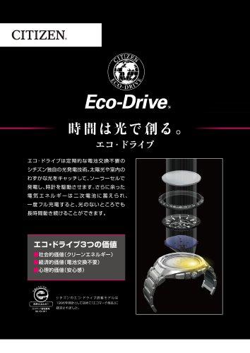 『[シチズン]CITIZEN 腕時計 PROMASTER プロマスター エコ・ドライブ 電波時計 ランドシリーズ PMD56-2951 メンズ』の7枚目の画像