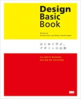 Design Basic Book―はじめて学ぶ、デザインの法則