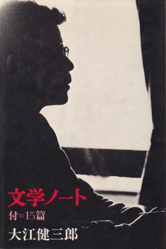 文学ノート―付=15篇 (1974年)