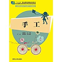 Hand National Vocational College Preschool Education Textbooks(Chinese Edition)