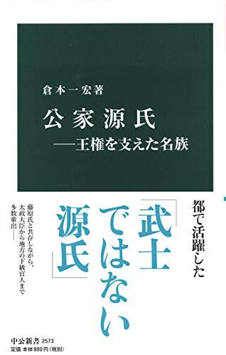 公家源氏―王権を支えた名族 (中公新書)