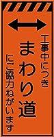 工事看板「まわり道」 550X1400 プリズム高輝度反射 オレンジ 枠付 19角