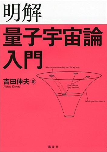 明解量子宇宙論入門 (KS物理専門書)