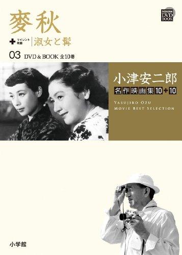 小津安二郎名作映画集10+10 麥秋+淑女と髯 (小学館DVD BOOK)