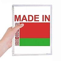 ベラルーシカントリーラブに 硬質プラスチックルーズリーフノートノート