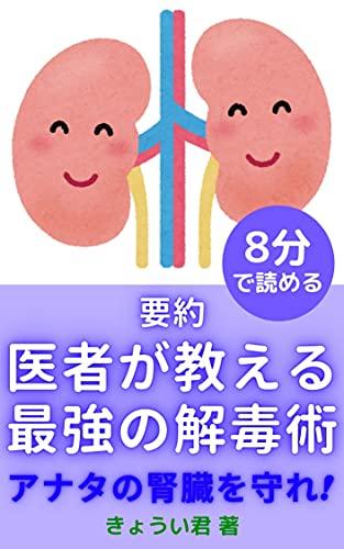 【要約】医者が教える最強の解毒術: アナタの腎臓をを守れ! 健康シリーズ (健康出版)