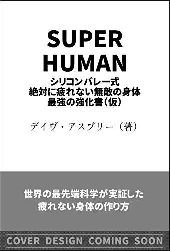 SUPER HUMAN シリコンバレー式 ヤバいコンディション