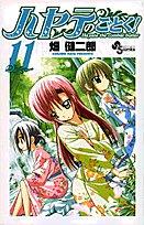 ハヤテのごとく! (11) (少年サンデーコミックス) - 畑 健二郎