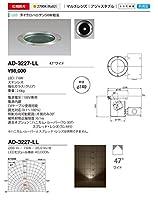 山田照明/バリードライト AD-3227-LL 電気工事必要型