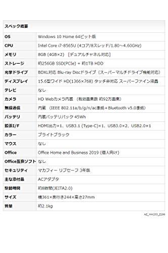【公式】富士通ノートパソコンFMVLIFEBOOKAHシリーズWA1/D3(Windows10Home/15.6型ワイド液晶/Corei7/8GBメモリ/約256GBSSD+約1TBHDD/Blu-rayDiscドライブ/OfficeHomeandBusiness2019/ブライトブラック)AZ_WA1D3_Z296/富士通WEBMART専用モデル