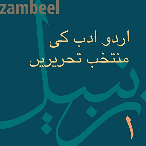 Urdu Adab Ki Muntakhib Tehreerain, Vol. 1 [Selected Writings of Urdu Literature, Vol. 1] Titelbild