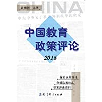 Chinese Education Policy Review 2015(Chinese Edition)