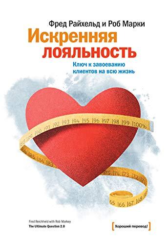 Искренняя лояльность: Ключ к завоеванию клиентов на всю жизнь (Russian Edition)