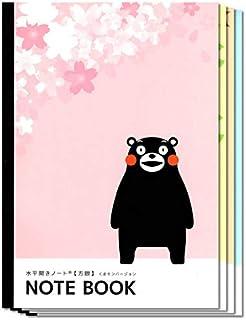 B5判 水平開き くまモンノート 四季シリーズ(春夏秋冬) 4冊セット