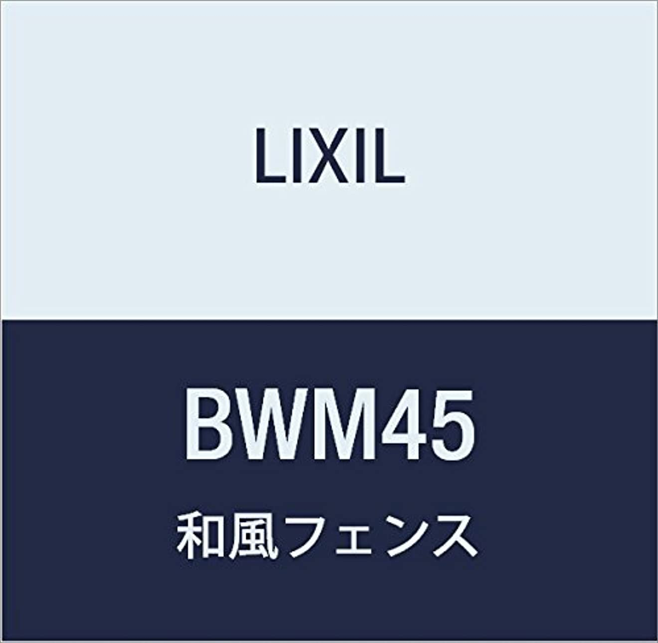 LIXIL(リクシル) TOEX 京香門柱A T-15 BR BWM45