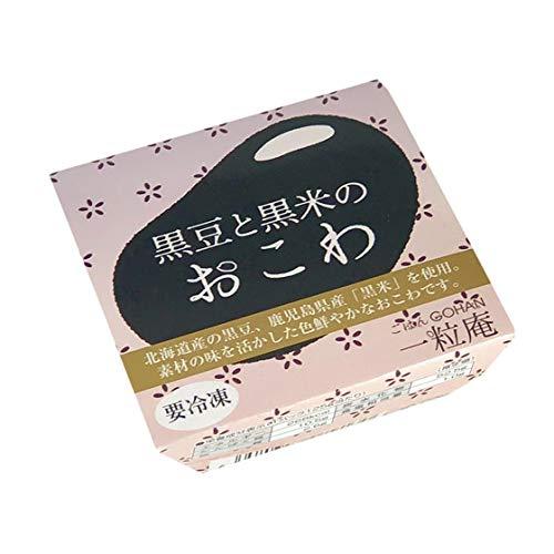 一粒庵 黒豆と黒米のおこわ 125g×6個入りギフト 佐賀県産 もち米 ひよくもち