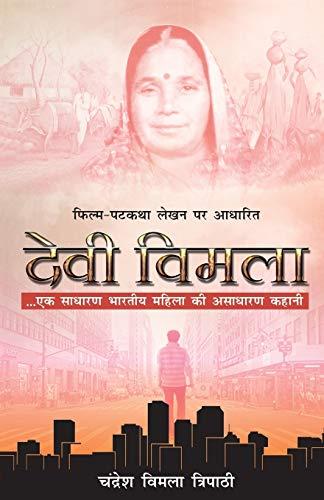 DEVI VIMLA: Ek Sadharan Bhartiye Mahila Ki Asadharan Kahani