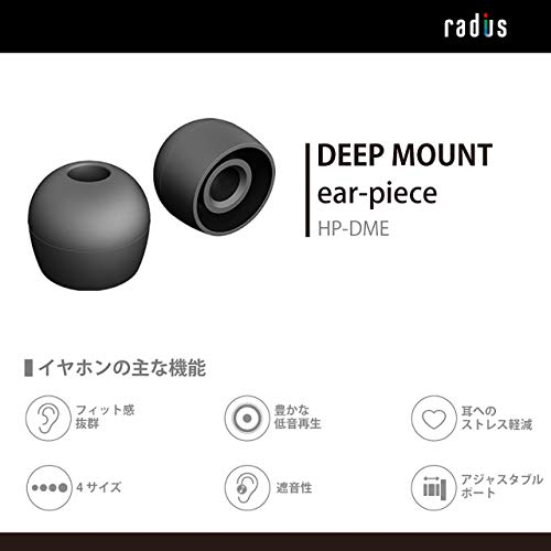 ラディウスradiusディープマウントイヤーピース:高いフィット感重低音の迫力増強高遮音性イヤーピースイヤーチップHP-DME00K(全サイズ(各サイズ2個入り))