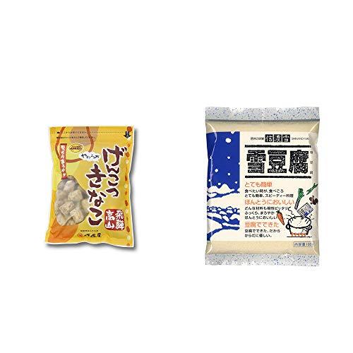 [2点セット] 飛騨 打保屋 駄菓子 黒胡麻こくせん(130g)・信濃雪 雪豆腐(粉豆腐)(100g)