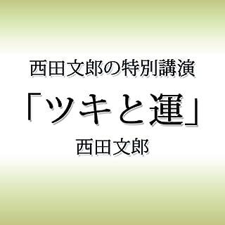 『西田文郎の特別講演「ツキと運」』のカバーアート