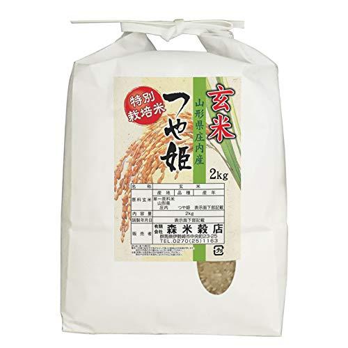 【玄米】特別栽培米 山形県庄内産つや姫2kg 令和2年産 新米