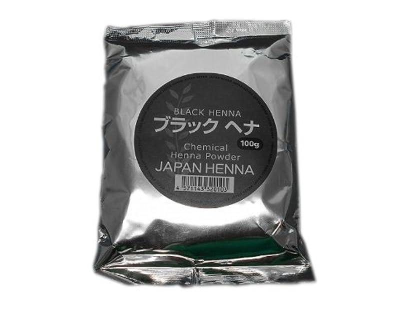 バーガーはがき細部ジャパンヘナ ブラック 100g