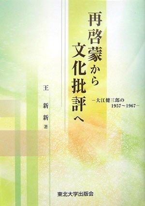 再啓蒙から文化批評へ―大江健三郎の1957~1967