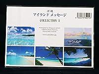 沖縄・宮古島 海の風景 暑中見舞い ポストカード(5枚セット)写真家 上西重行|アイランドメッセージ Collection 3