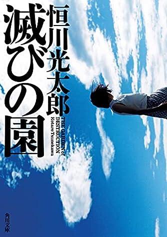 滅びの園 (角川文庫)