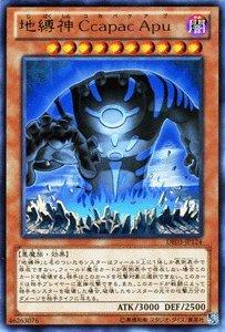 遊戯王カード 【地縛神 Ccapac Apu】 DE03-JP124-R ≪デュエリストエディション3 収録カード≫