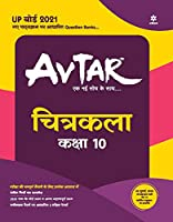 Avtar Chitrakala class 10 for 2021 Exam